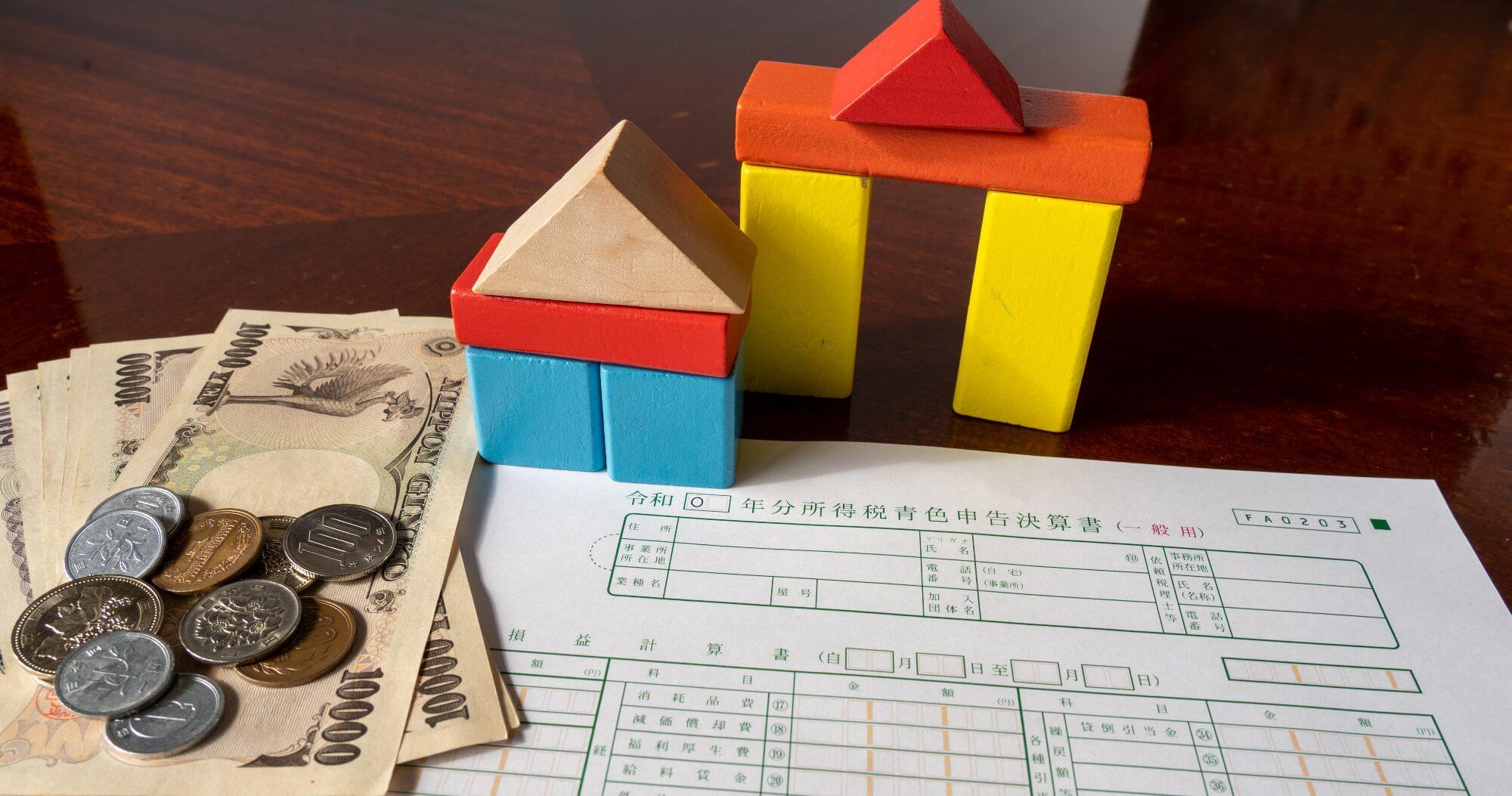 マンション投資をしている人は確定申告を青色で行なえばさらに節税可能